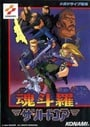 Contra: The Hard Corps [JP Import]