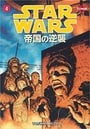 Star Wars: The Empire Strikes Back, Vol. 4 (Manga)