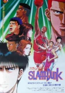 Slam Dunk Movie 4, Roar Basketman's Soul: Hanamichi and Rukawa's Burning Summer (1995)