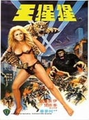 The Mighty Peking Man (aka Goliathon)