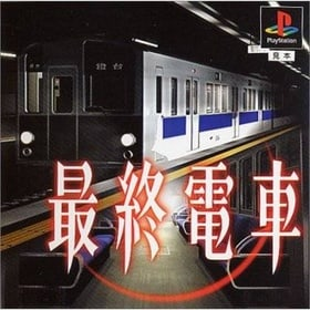 The Last Train (Saishuu Densha)