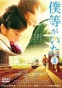 We Were There: First Love