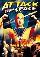 Attack from Space (aka Prince of Space/Planet Prince)