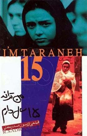 I Am Taraneh, I Am Fifteen Years Old