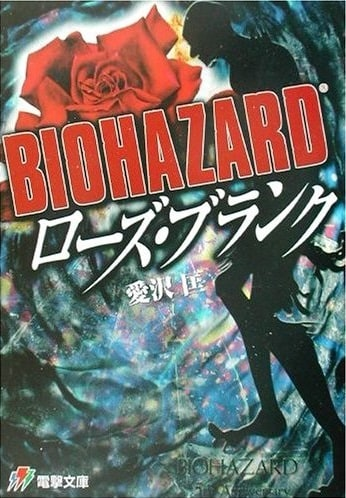 BIOHAZARD Rose Blank