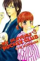 My Heavenly Hockey Club: Volume 3