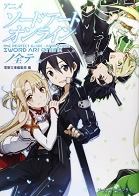 Sword Art Online Anime Official Guide Book