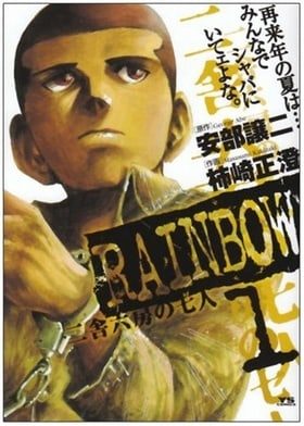 Rainbow: Nisha Rokubō No Shichinin