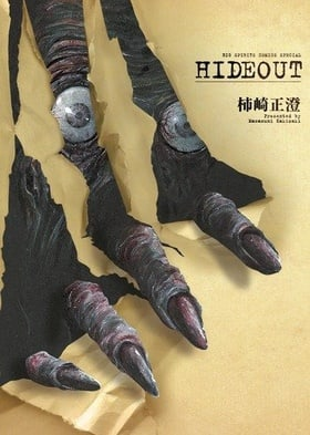 HIDEOUT (BIG SPIRITS COMICS SPECIAL) (2010) ISBN: 4091836135 [Japanese Import]