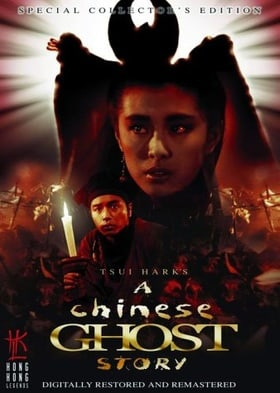 Chinese Ghost Story [DVD] [1987]