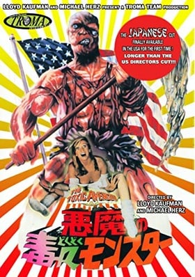 Toxic Avenger Japanese Cut   [Region 1] [US Import] [NTSC]