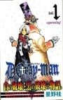 D. Gray-Man Volume 1
