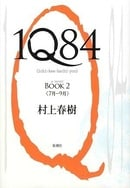 1Q84 Book 2  (Japanese Edition)
