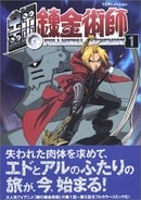 Fullmetal Alchemist TV Anime Vol. 1 (Hagane no Renkinjyutsushi) (in Japanese) (Japanese Edition)