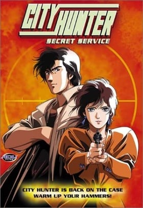City Hunter                                  (1996)