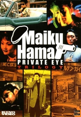 Maiku Hama Private Eye Trilogy (The Most Terrible Time in My Life/The Stairway to the Distant Past/T